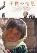 「子供の情景」パンフレット