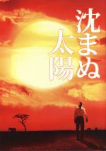 「沈まぬ太陽」パンフレット